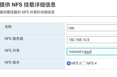 填写nfs服务器信息